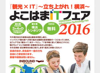 160304yokohama-it-fair